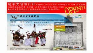 龍華實習旅行社開張,提供校內師生旅遊諮詢等多項服務。技職博覽會/攝影
