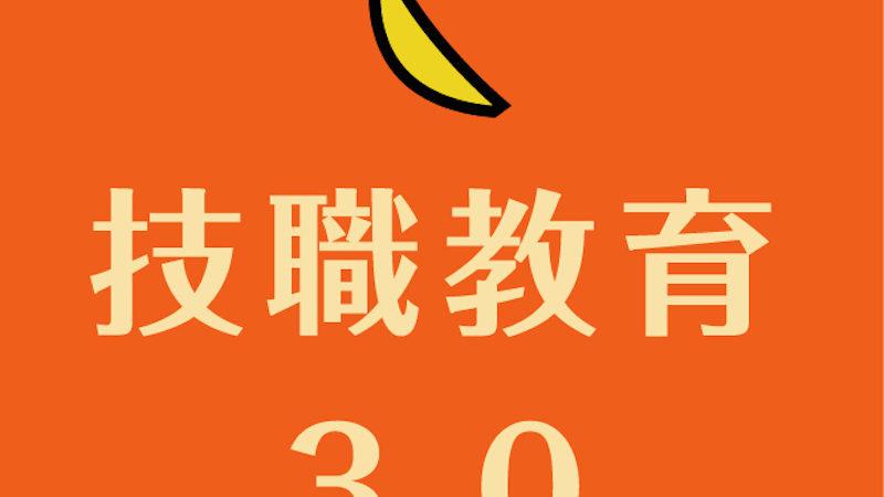 【技職懶人包】12/15(一)教育新聞一覽