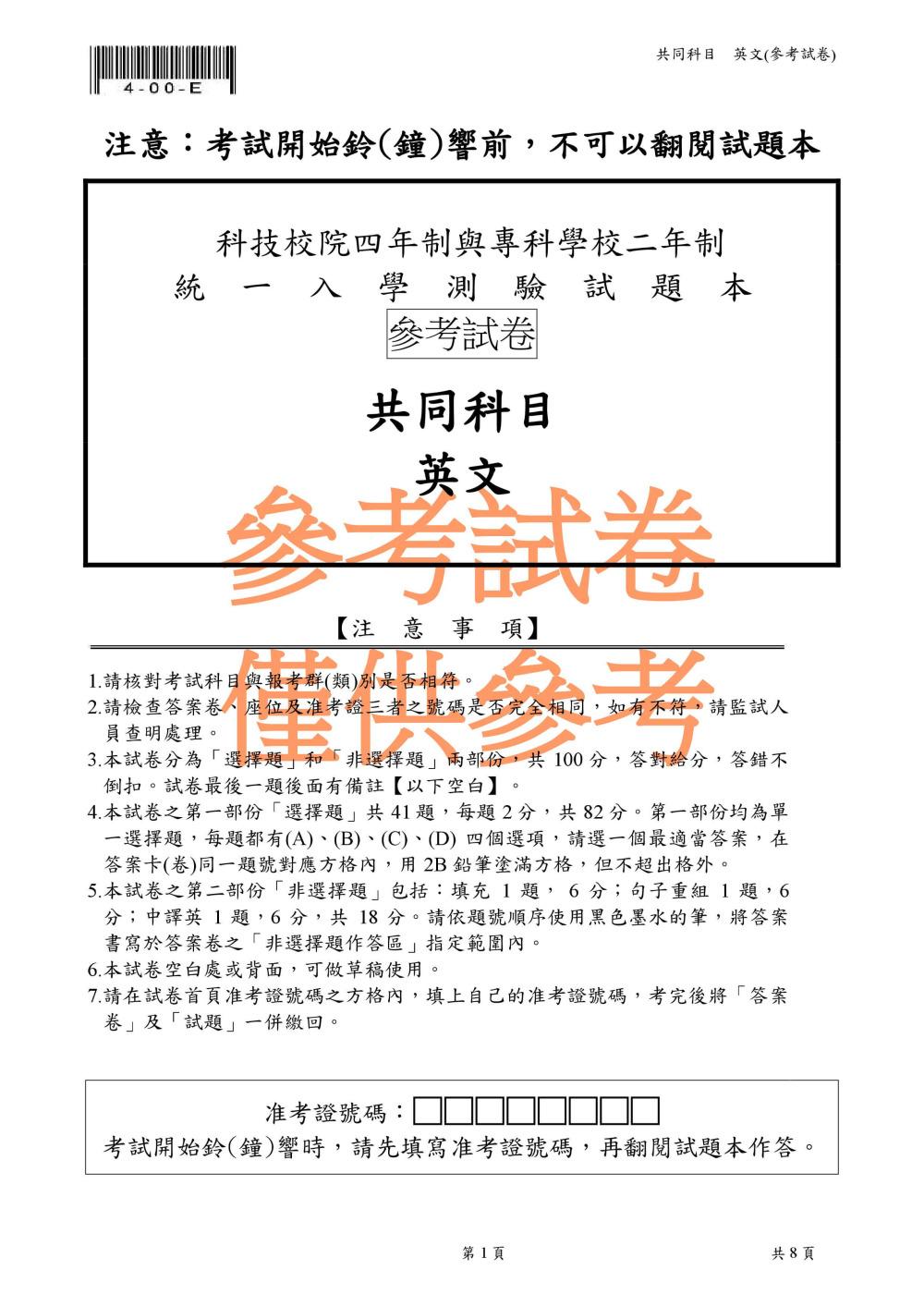 統測共同科目英文科參考試卷 0001