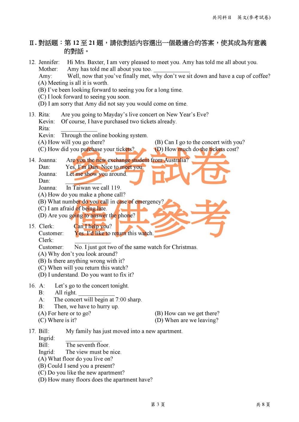 統測共同科目英文科參考試卷 0003