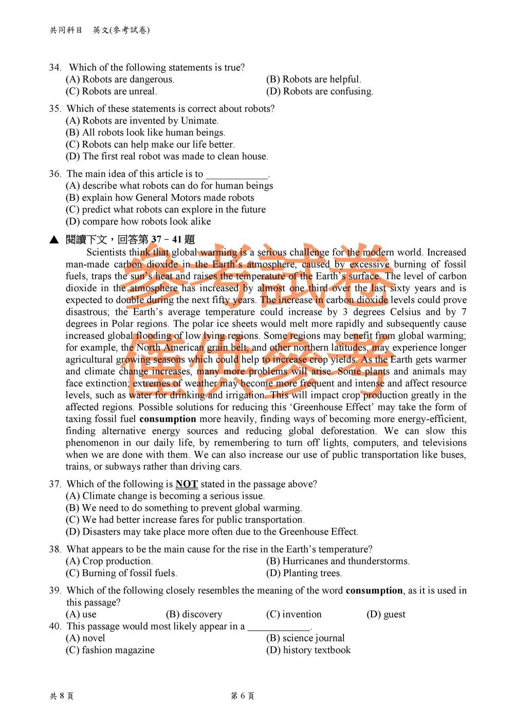 統測共同科目英文科參考試卷 0006