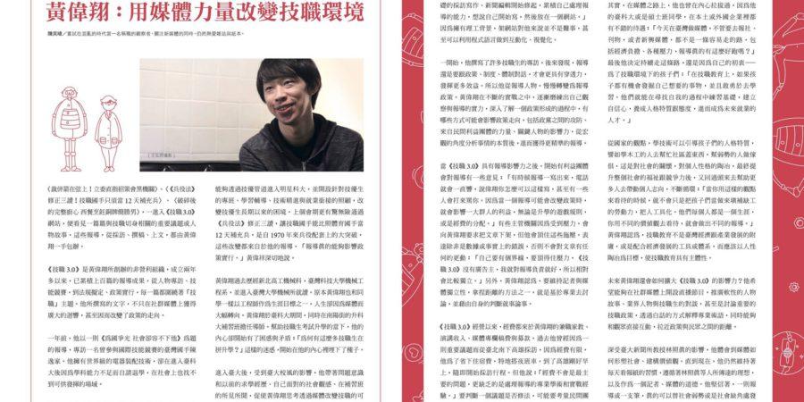 《科學月刊》專訪/黃偉翔:用媒體力量改變技職環境