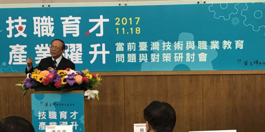 前教部次長、職訓局長林聰明:技職五大改革重點