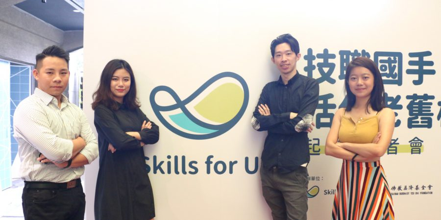 從3.0走向Skills for U 讓社會看見技能價值!/2018年5月工作成果與捐款徵信
