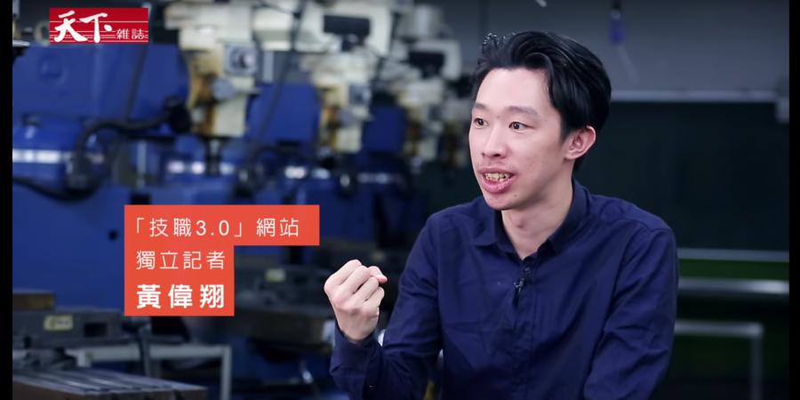 Skills for U 黃偉翔獲選天下雜誌新世代領袖/工作成果與2018年6月捐款徵信