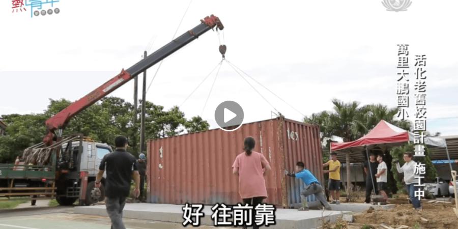 首部紀錄片公開,並於台北華山展出/工作成果與2018年8月捐款徵信