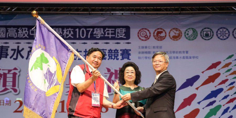 海事水產競賽落幕 范巽綠:台灣需培養海洋人才