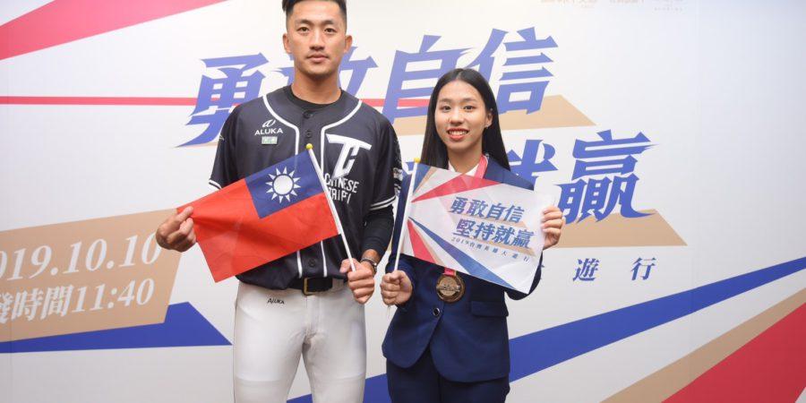技職國手將於國慶日盛大遊行台北市