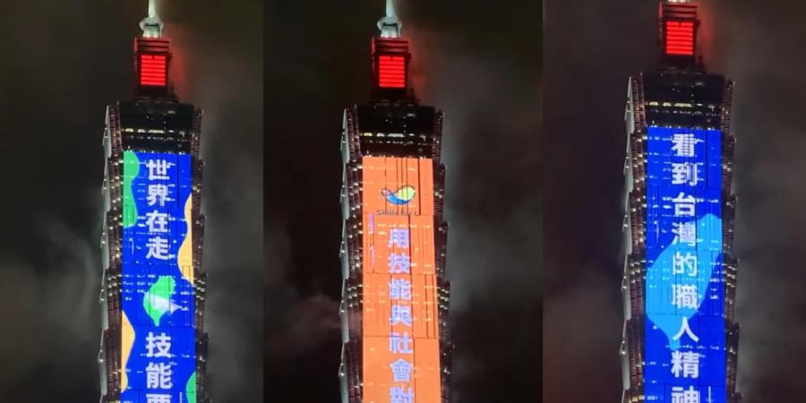 【2019.12徵信】技職力登上台北101,邁向技能大年2020!