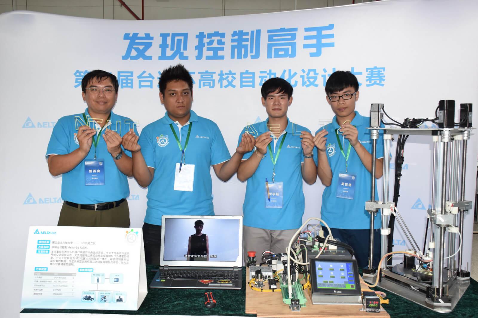 臺北科大3D印表機團隊獲台達盃首獎