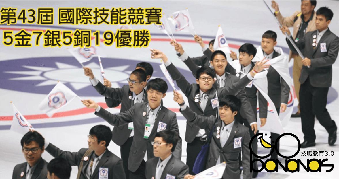 第43屆國際技能競賽5金7銀5銅19優勝(內含獲獎名單、選手比賽照片集、開幕入場影片、本屆中華隊競賽紀念MV)