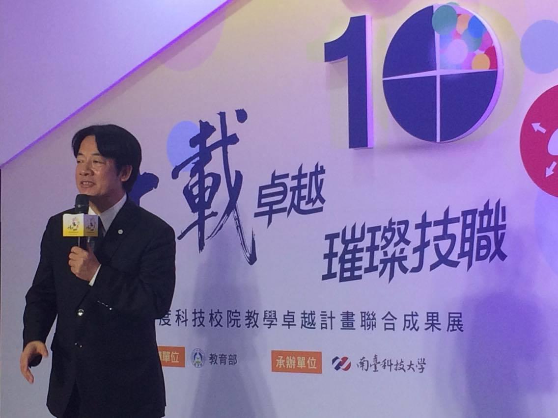 賴清德:政府推5大創新產業,需更多技職人才